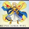 【モンスト】✖️【SAO コラボ】限定ガチャキャラ 光属性『アリス』実装!!わくわくの実考察&適正クエストまとめ。