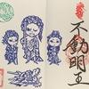 御朱印集め 宗龍寺(So-ryu-ji):愛知