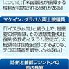 入国拒否批判にトランプ氏反論「メディア誤り」