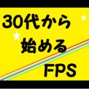 30代から始めるFPS生活