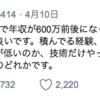 最近好調な金子社長のTwitter、1番いいねが多かったツイートとは??