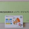 明光ネットワークジャパン【4668】から株主優待が届きました。