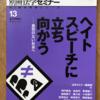 別冊法学セミナー「ヘイトスピーチに立ち向かう」(日本評論社)補注