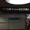 ホノルル空港からハワイ国内線への乗り継ぎ?大丈夫、簡単です。でも時間にゆとりは持って。