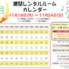 【11/18(月)〜 11/24(日)】最新週間レンタルルーム情報 ♪