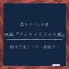 【ネタバレ】映画『アルキメデスの大戦』の結末は?見どころも紹介!
