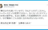 森達也「オーバーステイは犯罪ではない」吉田康一郎「犯罪です」