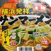 凄麺 横浜発祥サンマーメン 五代目(ヤマダイ)