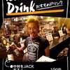 ★!!中林正希をJACKして!!★(JACK STYLE復活)
