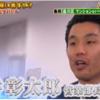 テレビ東京『どっちの家を買いますか?』に出演☆