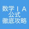 """【おすすめ】""""数学1・A公式徹底攻略""""という無料勉強・学習アプリの紹介 39作品目"""