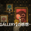 【LIFE GALLERY】アプリ!章ごとのストーリー感想・まとめ。