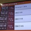 COMIC1☆8一般参加