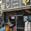 カレー屋 うえの(鷺ノ宮)