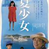 幻の映画「夏少女」