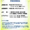 CAAC 学習成果発表会