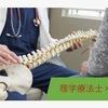 理学療法士×海外 -日本人が海外で働くには・海外との違い-