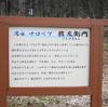 秘境駅ウォーキングラリー2.1