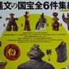 上野の「縄文展」はこれから混雑するぞ!
