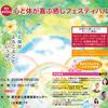 5ヶ月ぶりに癒し系イベント出展いたします!~東京第45回心と体が喜ぶ癒しフェスティバル出展致します~