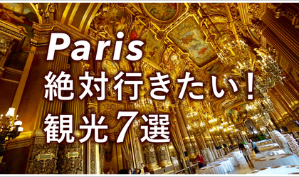 パリおすすめ観光スポット!7選【満足度・疲労度・待ち時間】現地レポ