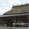 【京都・美山の旅】かやぶきの里のきび工房「きびのソフト クリーム」