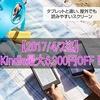 【4/2迄】Kindle最安3,980円〜!AmazonのKindle、Whitepaper、マンガモデルでクーポンを使おう!
