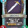 兵士長の剣