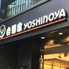 吉野家 恵比寿駅前店、牛皿食べながら謎の機器を調査して1,350ANAマイル獲得