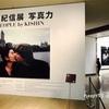 「篠山紀信展 写真力」に行ってきました