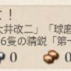【艦これ】精鋭「第十六戦隊」を再編成せよ!