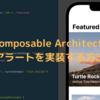 The Composable Architecture(TCA)でアラート(Alert)を実装する方法