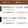 MUFGゴールドカード&DCカードで32500ポイント☆ちょびリッチ