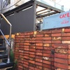 【喫茶店】カフェ レ ジュ グルニエ 朝の落ち着いた時間に行ってゆっくりコーヒーを楽しみたい [表参道]