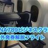 沸騰ワードでブルゾンちえみさんが乗ってたANA789ビジネスクラス搭乗記〜海外発券KULタッチ