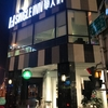 台湾・高雄駅前の「部屋にトイレ/シャワーなし」のホテルに泊まってみた〔#123〕