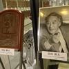 #佐山和夫 氏の 野球殿堂入り特別展 へ! #ニグロリーグ のお宝グッズや、野球の面白さが伝わってくる展示物が多数!