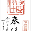 稲毛浅間神社の御朱印(千葉・稲毛区)〜かつては海岸線沿いの松林の高台に建つ神社