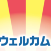 フリー雀荘備忘録 vol.2【ウエルカム渋谷店】