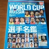 ロシアワールドカップ関連雑誌