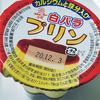 *大山乳業農業協同組合* 白バラプリン 198円(税込)