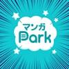 無料漫画アプリ『マンガpark』まだ使ってないの?白泉社の人気漫画がたっぷり読めてオススメ!