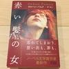 『赤い髪の女』オルハン・パムク/父と子の物語、見つめる母