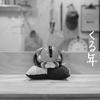 かみのナカミVo.6「ゆく年くる年」