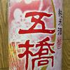 五橋 純米春ラベル(酒井酒造)