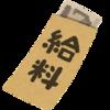 東京の保育士さんのお給料は?気になるお給料相場しらべてみました