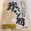 グルテンフリーの揚げ物を【タイナイの米パン粉】