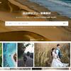 動画編集や画像編集に便利すぎるフリー素材サイト「pixabay」