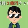 NEOおじさんの仮想通貨3億円チャレンジ【1週目】