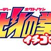 アニメ『DD北斗の拳』2期決定! イチゴ味と2本立てで10月開始。イケボ勢揃い、無駄豪華キャストで10月6日(火)深夜スタート!